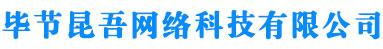 毕节网站建设_seo优化_网络推广